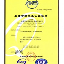 ISO9001(2008)质量管理体系认证