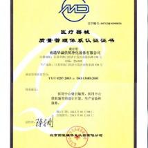 ISO13485质量管理体系认证