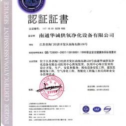 ISO18001职业安全健康