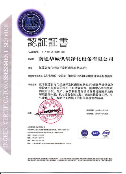 GB/T24001-2004/ISO14001:2004环境管理体系认证