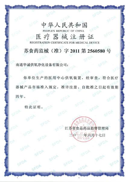 医用中心供养装置医疗器械注册证