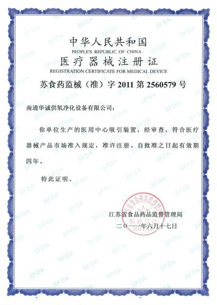 吸引装置医疗器械注册证