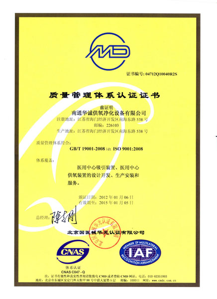ISO9001(2008)