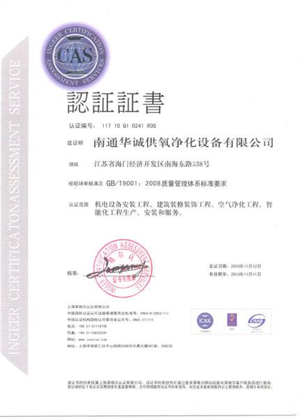 ISO9001含净化